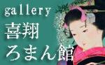 旧gallery喜翔ろまん館へ
