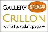 GALLERY CRILLON